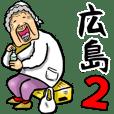 Granny in Hiroshima 2