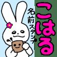 Name sticker Koharu can be used