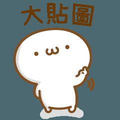小饅頭復刻版♥大貼圖