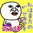 わたしは、あなたのぶんしんです♡武士語♡