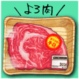 Made in Japan-Meat dish Sticker