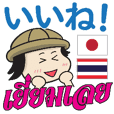 TOMYAMKUN Thai&Japan Comunication1PLAY