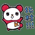 「キタムラ」のためのスタンプ
