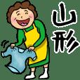 Yamagata's mom