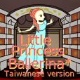 Little Princess Ballerina*Taiwan version