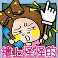 白眼米姨4-開動囉!!