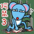 A-Shu ( mouse Part 3 )