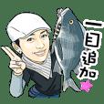 Akari Fukuda's Fishing Quotes Stickers!