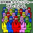 田中戦隊 タナレンジャー プレミアム