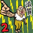 滋賀・近江弁じい 2