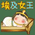 玲玲與沛沛女孩19日常用語-埃及篇