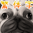 Pug & Bulldog Chinese (Traditional)