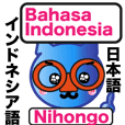 Bahasa Indonesia and Nihongo Cats