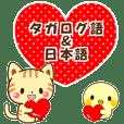 タガログ語と日本語の日常会話のスタンプ