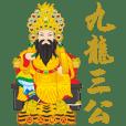 Q版九龍三公