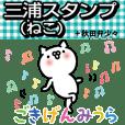 Miura Sticker(cat)+Akita dialect