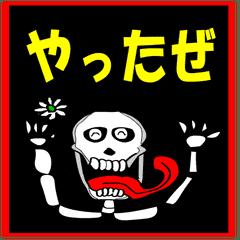 どくろ王子03
