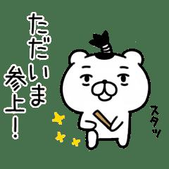 武士語クマはにやけた顔