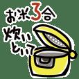 お米3合炊いといて 家族の日常スタンプ