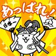 にゃんこ大戦争☆キモかわスタンプ2!