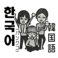 Korean Sticker - dongdaemun eonni ver