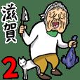 滋賀・近江弁ばあ 2