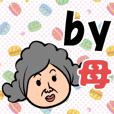 by 母 (スタンプ/40個)