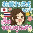 Good Job JP & TH by Piano Chan