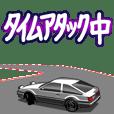 動く!車(FR2)クルマバイクシリーズ