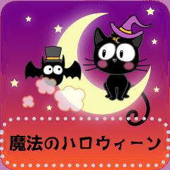 黒猫キキ-魔法のハロウィーン