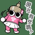 避震子和避震妹 中國語 3