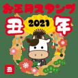【2021年版】年末年始【丑年】
