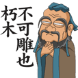 Confucius, Mencius, and Zhuangzi says