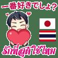 ハローマコトのタイ語日本語 基本1PLAY