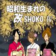 昭和生まれのShoko(ショーコ) 4 改
