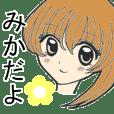 Sticker of Mika