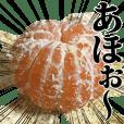 シュールみかん【関西弁編】