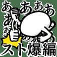 """Giant White """"Motchi"""" [Stress Explosion]"""