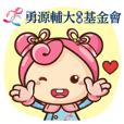 Chen Yung & Fu Jen Cancer Foundation 1