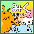MIKU's exclusive sticker