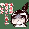 中国嫁日記 【たいへんデスヨ!①】