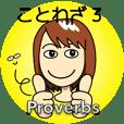 ことわざスタンプ3 by Mirai-chan