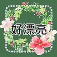 訊息貼可任意換字手工彩繪花卉花朵01