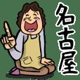 名古屋弁おかん