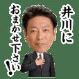 Tsuyoshi Ikawa Supporters Stamp