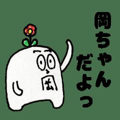 岡ちゃんの為のスタンプ - LINE ...