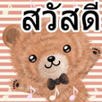 (40ภาพ) ไทย หมี nuikuma6
