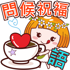 貝拉好心情-祝福語(早安,午安,晚安)