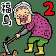 福島弁ばあ 2