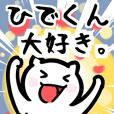 ひでくん大好きスタンプ(白猫)
